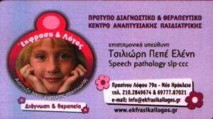 ΛΟΓΟΠΕΔΙΚΟΣ ΝΕΟ ΗΡΑΚΛΕΙΟ - ΤΣΙΛΙΩΡΗ ΠΕΠΕ ΕΛΕΝΗ