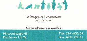 ΠΑΙΔΙΑΤΡΟΣ ΠΟΛΥΓΩΝΟ ΑΘΗΝΑ - ΤΣΙΛΑΦΑΚΗ ΠΑΝΑΓΙΩΤΑ