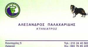 ΚΤΗΝΙΑΤΡΟΣ ΑΧΑΡΝΑΙ - ΚΤΗΝΙΑΤΡΕΙΟ ΑΧΑΡΝΕΣ - ΠΑΛΑΧΑΡΙΔΗΣ ΑΛΕΞΑΝΔΡΟΣ