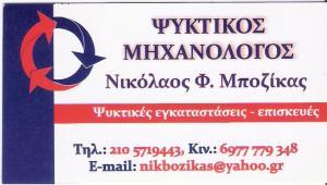 ΨΥΚΤΙΚΟΣ ΜΗΧΑΝΟΛΟΓΟΣ ΠΕΡΙΣΤΕΡΙ - ΜΠΟΖΙΚΑΣ ΝΙΚΟΛΑΟΣ