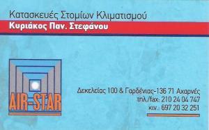 ΚΑΤΑΣΚΕΥΕΣ ΣΤΟΜΙΩΝ ΚΛΙΜΑΤΙΣΜΟΥ ΑΧΑΡΝΕΣ - ΕΝΕΡΓΕΙΑΚΑ ΤΖΑΚΙΑ ΑΧΑΡΝΕΣ - AIR STAR - ΣΤΕΦΑΝΟΥ ΚΥΡΙΑΚΟΣ