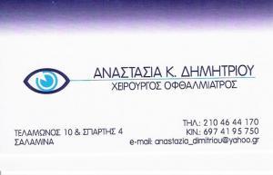 ΧΕΙΡΟΥΡΓΟΣ ΟΦΘΑΛΜΙΑΤΡΟΣ ΣΑΛΑΜΙΝΑ - ΑΝΑΣΤΑΣΙΑ ΔΗΜΗΤΡΙΟΥ