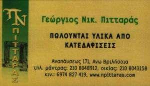 ΠΑΛΑΙΟΠΩΛΕΙΟ ΓΕΡΑΚΑΣ - ΓΕΩΡΓΙΟΣ ΠΙΤΤΑΡΑΣ