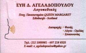 ΛΟΓΟΠΕΔΙΚΟΣ ΗΡΑΚΛΕΙΟ ΑΤΤΙΚΗ - ΑΓΕΛΑΔΟΠΟΥΛΟΥ ΕΥΜΟΡΦΙΑ