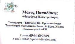 ΗΛΕΚΤΡΟΛΟΓΟΣ ΜΑΡΟΥΣΙ - ΜΑΝΟΣ ΠΑΠΑΔΑΚΗΣ