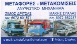 ΜΕΤΑΦΟΡΕΣ ΠΕΙΡΑΙΑ - Σ. ΔΡΙΤΣΑΣ - Μ. ΣΙΓΑΛΑΣ