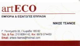ΕΠΙΠΛΑ ΓΛΥΦΑΔΑ - ΕΠΙΠΛΑ ΚΟΥΖΙΝΑΣ ΓΛΥΦΑΔΑ - ArtECO