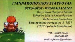 ΨΥΧΟΛΟΓΟΣ ΓΕΡΑΚΑ - ΓΙΑΝΝΑΚΟΠΟΥΛΟΥ ΣΤΑΥΡΟΥΛΑ
