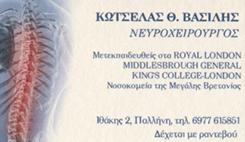 ΝΕΥΡΟΧΕΙΡΟΥΡΓΟΣ ΑΜΠΕΛΟΚΗΠΟΙ ΑΘΗΝΑ - ΝΕΥΡΟΧΕΙΡΟΥΡΓΟΣ ΠΑΛΛΗΝΗ - ΚΩΤΣΕΛΑΣ ΒΑΣΙΛΗΣ