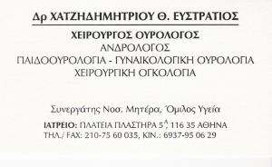 ΟΥΡΟΛΟΓΟΣ ΠΑΓΚΡΑΤΙ -  ΧΕΙΡΟΥΡΓΟΣ ΟΥΡΟΛΟΓΟΣ ΠΑΓΚΡΑΤΙ - ΧΑΤΖΗΔΗΜΗΤΡΙΟΥ ΕΥΣΤΡΑΤΙΟΣ