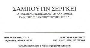 ΙΑΤΡΟΣ ΒΕΛΟΝΙΣΤΗΣ ΑΘΗΝΑ - ΣΑΜΠΟΥΤΙΝ ΣΕΡΓΚΕΙ