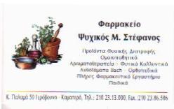 ΦΑΡΜΑΚΕΙΟ ΚΑΜΑΤΕΡΟ - ΨΥΧΙΚΟΣ ΣΤΕΦΑΝΟΣ
