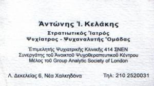ΨΥΧΙΑΤΡΟΣ ΝΕΑ ΦΙΛΑΔΕΛΦΕΙΑ - ΚΕΛΑΚΗΣ ΑΝΤΩΝΙΟΣ