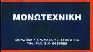 ΜΟΝΩΤΙΚΑ ΣΠΑΤΑ - ΔΟΜΙΚΑ ΥΛΙΚΑ ΣΠΑΤΑ - ΧΡΩΜΑΤΑ ΣΠΑΤΑ - ΜΟΝΩΤΕΧΝΙΚΗ