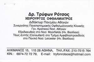 ΟΦΘΑΛΜΙΑΤΡΟΣ ΑΘΗΝΑ - ΤΡΥΦΩΝ ΡΟΤΣΟΣ