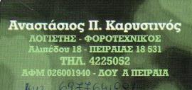 ΛΟΓΙΣΤΗΣ ΠΕΙΡΑΙΑ - ΛΟΓΙΣΤΙΚΟ ΓΡΑΦΕΙΟ ΠΕΙΡΑΙΑ - ΦΟΡΟΤΕΧΝΙΚΟΣ ΠΕΙΡΑΙΑΣ - ΚΑΡΥΣΤΙΝΟΣ ΑΝΑΣΤΑΣΙΟΣ