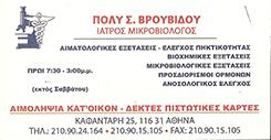 ΜΙΚΡΟΒΙΟΛΟΓΟΣ ΠΑΓΚΡΑΤΙ - ΒΙΟΠΑΘΟΛΟΓΟΣ ΠΑΓΚΡΑΤΙ  - ΠΟΛΥ ΒΡΟΥΒΙΔΟΥ