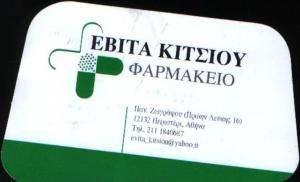 ΦΑΡΜΑΚΕΙΟ ΠΕΡΙΣΤΕΡΙ - ΕΒΙΤΑ ΚΙΤΣΙΟΥ