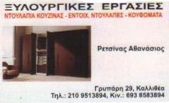 ΞΥΛΟΥΡΓΙΚΕΣ ΕΡΓΑΣΙΕΣ - ΡΕΤΣΙΝΑΣ ΑΘΑΝΑΣΙΟΣ