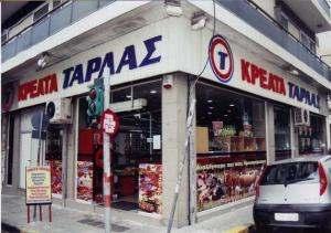 ΚΡΕΟΠΩΛΕΙΟ ΚΕΡΑΤΣΙΝΙ - ΚΡΕΑΤΑ ΤΑΡΛΑΣ
