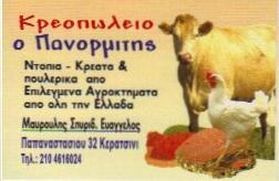 ΚΡΕΟΠΩΛΕΙΟ ΚΕΡΑΤΣΙΝΙ - Ο ΠΑΝΟΡΜΙΤΗΣ
