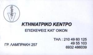 ΚΤΗΝΙΑΤΡΟΣ ΚΟΡΥΔΑΛΛΟΣ - ΣΤΑΥΡΟΠΟΥΛΟΣ ΣΤΑΥΡΟΣ