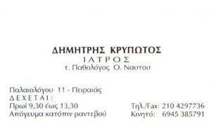ΓΕΝΙΚΟΣ ΙΑΤΡΟΣ ΠΕΙΡΑΙΑ - ΔΗΜΗΤΡΗΣ ΚΡΥΠΩΤΟΣ