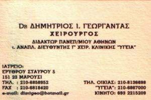 ΧΕΙΡΟΥΡΓΟΣ ΜΑΡΟΥΣΙ - ΓΕΩΡΓΑΝΤΑΣ ΔΗΜΗΤΡΙΟΣ