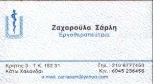 ΕΡΓΟΘΕΡΑΠΕΥΤΡΙΑ ΧΑΛΑΝΔΡΙ - ΖΑΧΑΡΟΥΛΑ ΣΑΡΛΗ