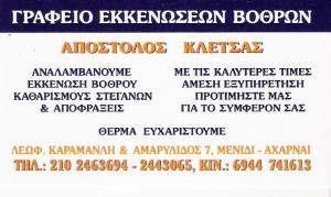 ΕΚΚΕΝΩΣΕΙΣ ΒΟΘΡΩΝ ΑΧΑΡΝΕΣ - ΑΠΟΣΤΟΛΟΣ ΚΛΕΤΣΑΣ