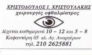 ΟΦΘΑΛΜΙΑΤΡΟΣ ΑΓΙΟΙ ΑΝΑΡΓΥΡΟΙ - ΧΡΙΣΤΟΔΟΥΛΟΣ ΧΡΙΣΤΟΥΛΑΚΗΣ