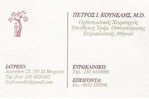 ΧΕΙΡΟΥΡΓΟΣ ΟΡΘΟΠΑΙΔΙΚΟΣ ΜΑΡΟΥΣΙ - ΠΕΤΡΟΣ ΚΟΥΝΕΛΗΣ