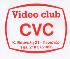 VIDEO CLUB ΠΕΡΙΣΤΕΡΙ - VIDEO CLUB CVC
