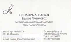 ΕΙΔΙΚΟΣ ΠΑΘΟΛΟΓΟΣ ΝΕΟ ΗΡΑΚΛΕΙΟ - ΘΕΟΔΩΡΑ  Δ. ΠΑΡΙΣΗ