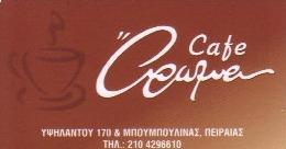 CAFE ΑΡΩΜΑ - ΚΑΦΕΤΕΡΙΑ ΠΕΙΡΑΙΑΣ