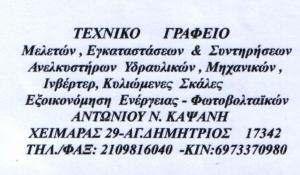 ΤΕΧΝΙΚΟ ΓΡΑΦΕΙΟ ΑΓΙΟΣ ΔΗΜΗΤΡΙΟΣ  -   ΚΑΨΑΝΗΣ ΑΝΤΩΝΙΟΣ