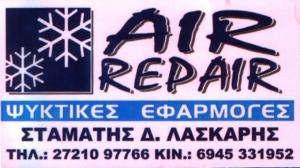 ΨΥΚΤΙΚΟΣ ΚΑΛΑΜΑΤΑ - AIR REPAIR