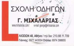 ΣΧΟΛΗ ΟΔΗΓΩΝ ΑΘΗΝΑ - Γ. ΜΙΧΑΛΑΡΙΑΣ