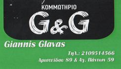ΚΟΜΜΩΤΗΡΙΟ ΚΑΛΛΙΘΕΑ - ΚΟΥΡΕΙΟ ΚΑΛΛΙΘΕΑ -  ΚΟΜΜΩΤΗΡΙΟ G & G - ΓΙΑΝΝΗΣ ΓΚΛΑΒΑΣ