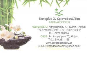 ΦΑΡΜΑΚΕΙΟ ΓΑΛΑΤΣΙ - ΧΡΙΣΤΟΔΟΥΛΙΔΟΥ ΚΑΤΕΡΙΝΑ