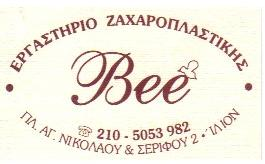 ΕΡΓΑΣΤΗΡΙΟ ΖΑΧΑΡΟΠΛΑΣΤΙΚΗΣ  Bee - ΖΑΧΑΡΟΠΛΑΣΤΕΙΟ ΙΛΙΟΝ