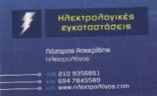 ΗΛΕΚΤΡΟΛΟΓΟΣ ΑΓΙΟΣ ΔΗΜΗΤΡΙΟΣ - ΛΑΖΑΡΟΣ ΑΣΚΕΡΙΔΗΣ