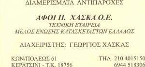 ΤΕΧΝΙΚΗ ΕΤΑΙΡΙΑ ΚΕΡΑΤΣΙΝΙ - ΟΙΚΟΔΟΜΙΚΕΣ ΕΡΓΑΣΙΕΣ ΚΕΡΑΤΣΙΝΙ -  ΑΦΟΙ Π. ΧΑΣΚΑ ΟΕ