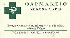 ΦΑΡΜΑΚΕΙΟ ΑΜΠΕΛΟΚΗΠΟΙ - ΦΑΡΜΑΚΕΙΟ ΑΘΗΝΑ - ΚΟΚΟΝΑ ΜΑΡΙΑ