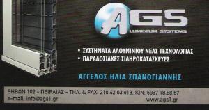ΑΛΟΥΜΙΝΙΑ ΠΕΙΡΑΙΑ - ΣΙΔΗΡΟΚΑΤΑΣΚΕΥΕΣ ΠΕΙΡΑΙΑ - AGS ALUMINIUM SYSTEMS