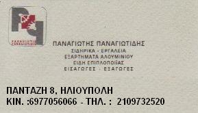 ΣΙΔΗΡΙΚΑ - ΕΡΓΑΛΕΙΑ - ΠΑΝΑΓΙΩΤΗΣ ΠΑΝΑΓΙΩΤΙΔΗΣ