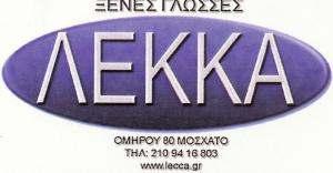 ΚΕΝΤΡΟ ΞΕΝΩΝ ΓΛΩΣΣΩΝ  ΜΟΣΧΑΤΟ - ΛΕΚΚΑ
