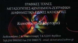 ΓΡΑΦΙΚΕΣ ΤΕΧΝΕΣ ΑΙΓΑΛΕΩ - ΧΟΡΤΑΡΙΑ ΚΩΝΣΤΑΝΤΙΝΑ