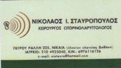 ΩΤΟΡΙΝΟΛΑΡΥΓΓΟΛΟΓΟΣ ΝΙΚΑΙΑ - ΩΡΛ ΝΙΚΑΙΑ - ΣΤΑΥΡΟΠΟΥΛΟΣ ΝΙΚΟΛΑΟΣ