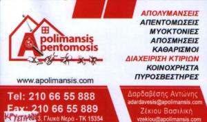 ΑΠΟΛΥΜΑΝΣΕΙΣ ΓΛΥΚΑ ΝΕΡΑ - APOLIMANSIS - APENTOMOSIS